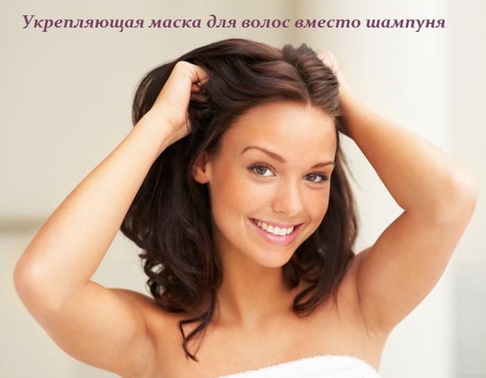 2749438_Ykreplyaushaya_maska_dlya_volos_vmesto_shampynya (700x543, 335Kb)
