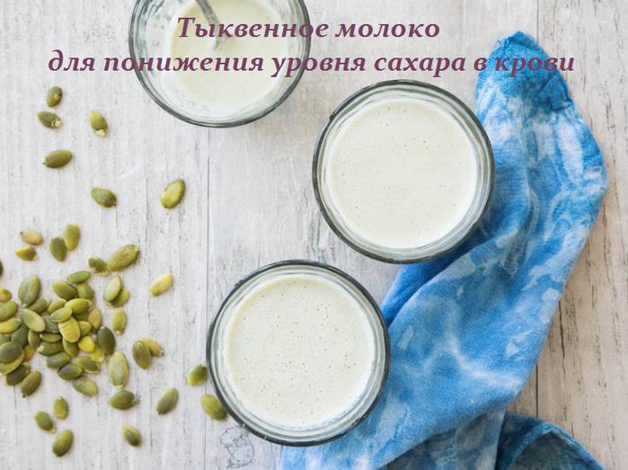 2749438_Tikvennoe_moloko_dlya_ponijeniya_yrovnya_sahara_v_krovi (700x523, 558Kb)
