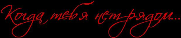 2835299_Kogda_tebya_net_ryadom (619x131, 14Kb)