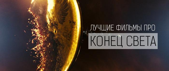 4208855_1437562870_filmyprokonecsveta (700x294, 86Kb)