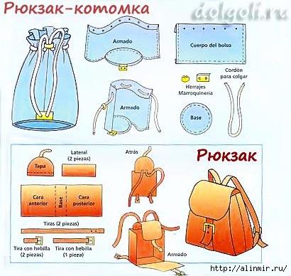 Сделать рюкзак своими руками