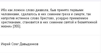 mail_99506059_Ibo-kak-loznoe-slovo-diavola-byv-prinato-pervymi-celovekami-sdelalos-v-nih-semenem-greha-i-smerti-tak-naprotiv-istinnoe-slovo-Hristovo-userdno-priemlemoe-hristianami-stanovitsa-v-nih-se (400x209, 6Kb)