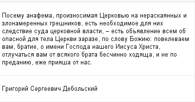 mail_99506293_Posemu-anafema-proiznosimaa-Cerkovue-na-neraskaannyh-i-zlonamerennyh-gresnikov-est-neobhodimoe-dla-nih-sledstvie-suda-cerkovnoj-vlasti-_-est-obavlenie-vsem-ob-opasnoj-dla-tela-Cerkvi-za (400x209, 8Kb)