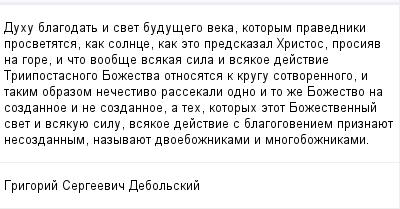 mail_99506616_Duhu-blagodat-i-svet-budusego-veka-kotorym-pravedniki-prosvetatsa-kak-solnce-kak-eto-predskazal-Hristos-prosiav-na-gore-i-cto-voobse-vsakaa-sila-i-vsakoe-dejstvie-Triipostasnogo-Bozestv (400x209, 10Kb)