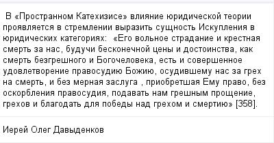 mail_99515026_V-_Prostrannom-Katehizise_-vlianie-ueridiceskoj-teorii-proavlaetsa-v-stremlenii-vyrazit-susnost-Iskuplenia-v-ueridiceskih-kategoriah_------_Ego-volnoe-stradanie-i-krestnaa-smert-za-nas- (400x209, 11Kb)