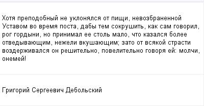 mail_99517370_Hota-prepodobnyj-ne-uklonalsa-ot-pisi-nevozbranennoj-Ustavom-vo-vrema-posta-daby-tem-sokrusit-kak-sam-govoril-rog-gordyni-no-prinimal-ee-stol-malo-cto-kazalsa-bolee-otvedyvauesim-nezeli (400x209, 7Kb)