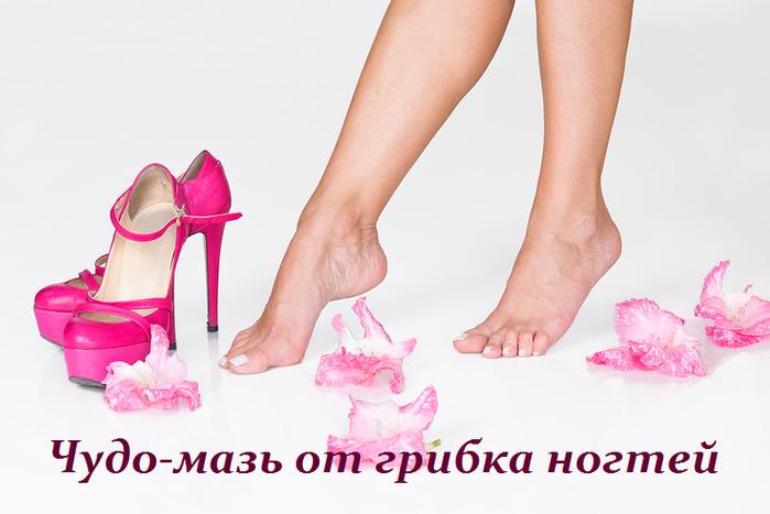 2749438_Chydomaz_ot_gribka_nogtei (700x467, 270Kb)