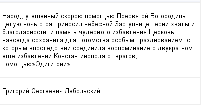 mail_99523044_Narod-utesennyj-skoroue-pomosue-Presvatoj-Bogorodicy-celuue-noc-stoa-prinosil-nebesnoj-Zastupnice-pesni-hvaly-i-blagodarnosti_-i-pamat-cudesnogo-izbavlenia-Cerkov-navsegda-sohranila-dla (400x209, 8Kb)
