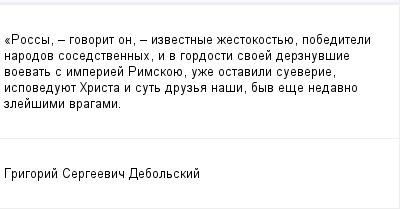 mail_99531583_Rossy-_-govorit-on-_-izvestnye-zestokostue-pobediteli-narodov-sosedstvennyh-i-v-gordosti-svoej-derznuvsie-voevat-s-imperiej-Rimskoue-uze-ostavili-sueverie-ispoveduuet-Hrista-i-sut-druz (400x209, 7Kb)