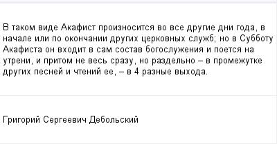 mail_99532063_V-takom-vide-Akafist-proiznositsa-vo-vse-drugie-dni-goda-v-nacale-ili-po-okoncanii-drugih-cerkovnyh-sluzb_-no-v-Subbotu-Akafista-on-vhodit-v-sam-sostav-bogosluzenia-i-poetsa-na-utreni-i (400x209, 8Kb)