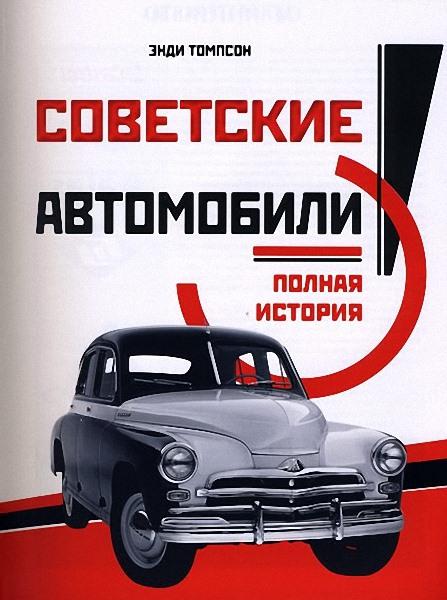 USSR_Cars (447x600, 236Kb)