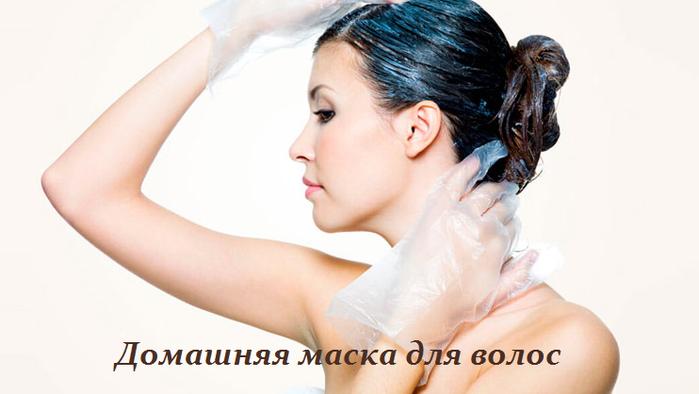 2749438_Domashnyaya_maska_dlya_volos (700x394, 242Kb)