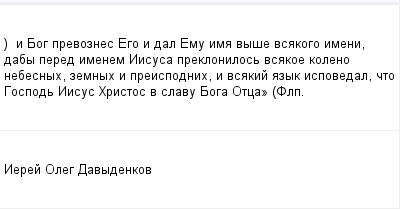 mail_99537242_----i-Bog-prevoznes-Ego-i-dal-Emu-ima-vyse-vsakogo-imeni-daby-pered-imenem-Iisusa-preklonilos-vsakoe-koleno-nebesnyh-zemnyh-i-preispodnih-i-vsakij-azyk-ispovedal-cto-Gospod-Iisus-Hristo (400x209, 6Kb)