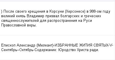 mail_99547782_--Posle-svoego-kresenia-v-Korsuni-Hersonese-v-988-om-godu-velikij-knaz-Vladimir-prizval-bolgarskih-i-greceskih-svasennosluzitelej-dla-rasprostranenia-na-Rusi-Pravoslavnoj-very. (400x209, 9Kb)