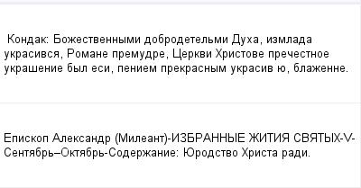 mail_99549804_Kondak_-Bozestvennymi-dobrodetelmi-Duha-izmlada-ukrasivsa-Romane-premudre-Cerkvi-Hristove-precestnoe-ukrasenie-byl-esi-peniem-prekrasnym-ukrasiv-ue-blazenne. (400x209, 8Kb)