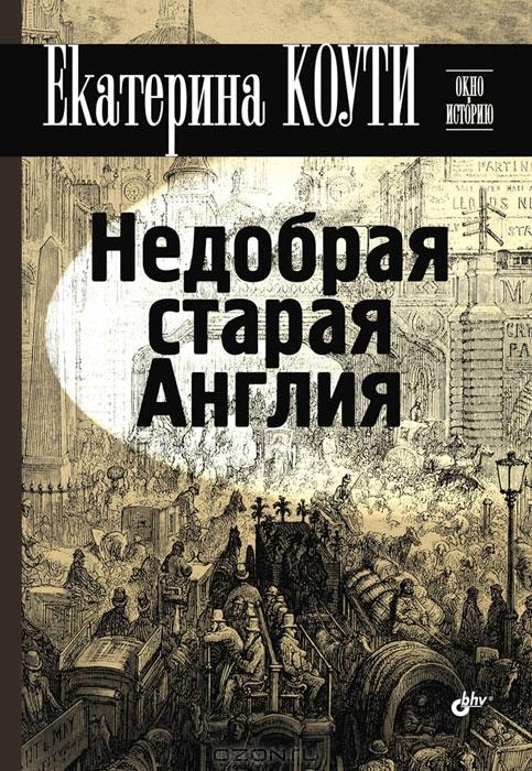 1824747_Ekaterina_Kouti__Nedobraya_staraya_Angliya (483x700, 344Kb)