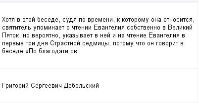 mail_99551242_Hota-v-etoj-besede-suda-po-vremeni-k-kotoromu-ona-otnositsa-svatitel-upominaet-o-ctenii-Evangelia-sobstvenno-v-Velikij-Patok-no-veroatno-ukazyvaet-v-nej-i-na-ctenie-Evangelia-v-pervye-t (400x209, 7Kb)