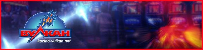 "фде=""Целая вселенная азарта в casino vulcan, casino vulcan""/2835299_kazinovulkan_net_vylkan (700x175, 23Kb)"