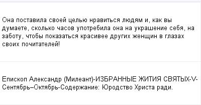 mail_99553543_Ona-postavila-svoej-celue-nravitsa-luedam-i-kak-vy-dumaete-skolko-casov-upotrebila-ona-na-ukrasenie-seba-na-zabotu-ctoby-pokazatsa-krasivee-drugih-zensin-v-glazah-svoih-pocitatelej_ (400x209, 8Kb)