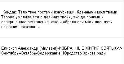 mail_99554103_Kondak_-Telo-tvoe-postami-iznurivsi-bdennymi-molitvami-Tvorca-umolila-esi-o-deaniih-tvoih-ako-da-priimsi-soversennoe-ostavlenie_-eze-i-obrela-esi-mati-ave-put-pokaania-pokazavsi. (400x209, 8Kb)