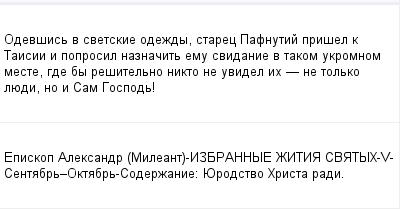 mail_99554316_Odevsis-v-svetskie-odezdy-starec-Pafnutij-prisel-k-Taisii-i-poprosil-naznacit-emu-svidanie-v-takom-ukromnom-meste-gde-by-resitelno-nikto-ne-uvidel-ih-_-ne-tolko-luedi-no-i-Sam-Gospod_ (400x209, 8Kb)