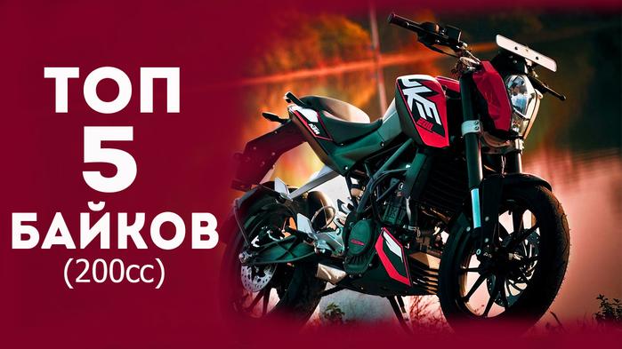 5783185_Top_5_motociklov_v_Indii_obem_dvigatelya_200_ss (700x393, 240Kb)