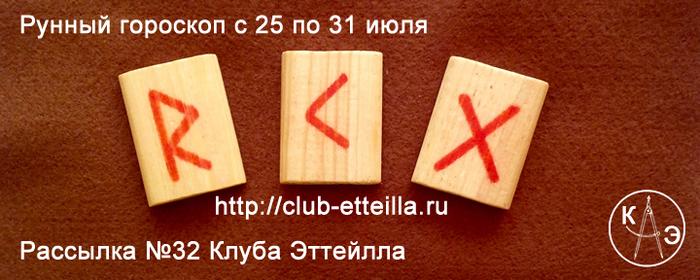 5178252_25_07_31_07_2_1_ (700x280, 284Kb)