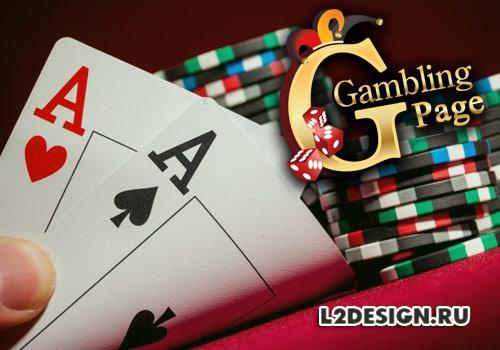 1455934761_gamblingpage_net (500x350, 109Kb)