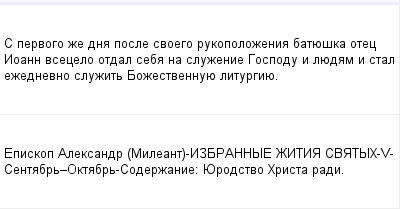 mail_99557641_S-pervogo-ze-dna-posle-svoego-rukopolozenia-batueska-otec-Ioann-vsecelo-otdal-seba-na-sluzenie-Gospodu-i-luedam-i-stal-ezednevno-sluzit-Bozestvennuue-liturgiue. (400x209, 8Kb)