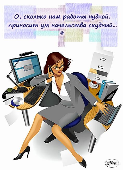 на работе (472x651, 201Kb)
