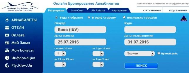 3303834_fly_kiev_ua (645x250, 40Kb)