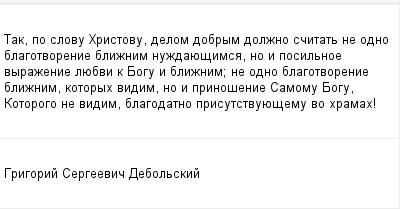 mail_99559753_Tak-po-slovu-Hristovu-delom-dobrym-dolzno-scitat-ne-odno-blagotvorenie-bliznim-nuzdauesimsa-no-i-posilnoe-vyrazenie-luebvi-k-Bogu-i-bliznim_-ne-odno-blagotvorenie-bliznim-kotoryh-vidim- (400x209, 7Kb)