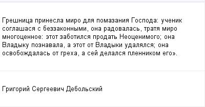 mail_99559774_Gresnica-prinesla-miro-dla-pomazania-Gospoda_-ucenik-soglasasa-s-bezzakonnymi-ona-radovalas-trata-miro-mnogocennoe_-etot-zabotilsa-prodat-Neocenimogo_-ona-Vladyku-poznavala-a-etot-ot-Vl (400x209, 7Kb)