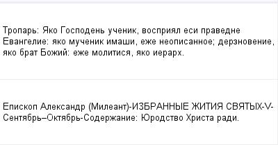 mail_99569341_Tropar_-Ako-Gospoden-ucenik-vosprial-esi-pravedne-Evangelie_-ako-mucenik-imasi-eze-neopisannoe_-derznovenie-ako-brat-Bozij_-eze-molitisa-ako-ierarh. (400x209, 7Kb)