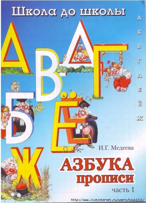 azbuka_propisi.page01 (502x700, 303Kb)