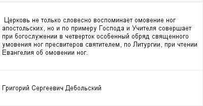 mail_99572448_Cerkov-ne-tolko-slovesno-vospominaet-omovenie-nog-apostolskih-no-i-po-primeru-Gospoda-i-Ucitela-soversaet-pri-bogosluzenii-v-cetvertok-osobennyj-obrad-svasennogo-umovenia-nog-presvitero (400x209, 6Kb)