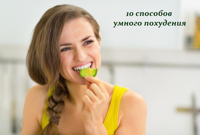 2749438_10_sposobov_ymnogo_pohydeniya (700x471, 352Kb)