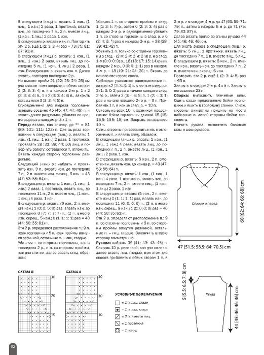 VVH Extra 4_2016_64 (521x700, 203Kb)