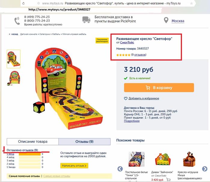кресло развивающее (700x606, 312Kb)