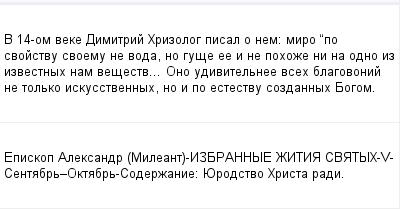 mail_99583278_V-14-om-veke-Dimitrij-Hrizolog-pisal-o-nem_-miro-_po-svojstvu-svoemu-ne-voda-no-guse-ee-i-ne-pohoze-ni-na-odno-iz-izvestnyh-nam-vesestv_-Ono-udivitelnee-vseh-blagovonij-ne-tolko-iskusst (400x209, 9Kb)