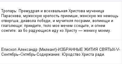 mail_99584305_Tropar_-Premudraa-i-vsehvalnaa-Hristova-mucenica-Paraskeva-muzeskuue-krepost-priemsi-zenskuue-ze-nemos-otvergsa-diavola-pobedi-i-mucitela-posrami-vopiuesi-i-glagoluesi_-priidite-telo-mo (400x209, 10Kb)