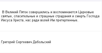 mail_99584309_V-Velikij-Patok-soversilis-i-vospominauetsa-Cerkovue-svatye-spasitelnye-i-strasnye-stradania-i-smert-Gospoda-Iisusa-Hrista-nas-radi-volej-Im-preterpennye. (400x209, 5Kb)