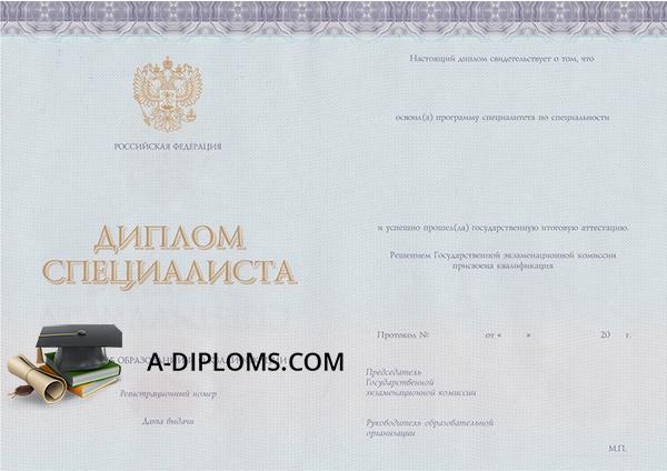 diplom-o-vishem-obrazovanii-spetsialist-2014-2016-kirzhach (600x424, 247Kb)