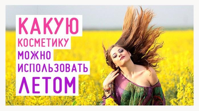 5783613_kakuyykosmetikumojnoispolzovatletom (700x392, 76Kb)