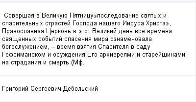 mail_99589714_Soversaa-v-Velikuue-Patnicu_posledovanie-svatyh-i-spasitelnyh-strastej-Gospoda-nasego-Iisusa-Hrista_-Pravoslavnaa-Cerkov-v-etot-Velikij-den-vse-vremena-svasennyh-sobytij-spasenia-mira-o (400x209, 9Kb)