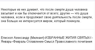 mail_99590667_Nekotorye-iz-nih-dumauet-cto-posle-smerti-dusa-celoveka-zasypaet-i-kak-by-otkluecaetsa-ot-vsego_-drugie-_-cto-dusa-celoveka-esli-i-prodolzaet-svoue-deatelnost-posle-smerti-ona-bolse-ne- (400x209, 8Kb)
