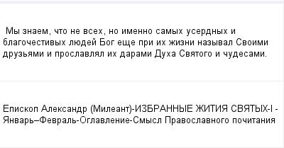 mail_99591282_My-znaem-cto-ne-vseh-no-imenno-samyh-userdnyh-i-blagocestivyh-luedej-Bog-ese-pri-ih-zizni-nazyval-Svoimi-druzami-i-proslavlal-ih-darami-Duha-Svatogo-i-cudesami. (400x209, 8Kb)