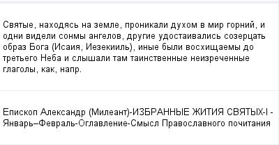 mail_99591408_Svatye-nahodas-na-zemle-pronikali-duhom-v-mir-gornij-i-odni-videli-sonmy-angelov-drugie-udostaivalis-sozercat-obraz-Boga-Isaia-Iezekiil-inye-byli-voshisaemy-do-tretego-Neba-i-slysali-ta (400x209, 9Kb)