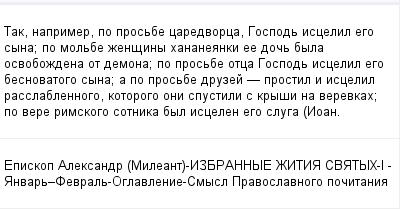 mail_99591709_Tak-naprimer-po-prosbe-caredvorca-Gospod-iscelil-ego-syna_-po-molbe-zensiny-hananeanki-ee-doc-byla-osvobozdena-ot-demona_-po-prosbe-otca-Gospod-iscelil-ego-besnovatogo-syna_-a-po-prosbe (400x209, 10Kb)