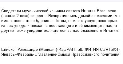 mail_99604300_Svideteli-muceniceskoj-konciny-svatogo-Ignatia-Bogonosca-nacalo-2-veka-govorat_-_Vozvrativsis-domoj-so-slezami-my-imeli-vsenosnoe-bdenie_-Potom-nemnogo-usnuv-nekotorye-iz-nas-uvideli-vn (400x209, 10Kb)